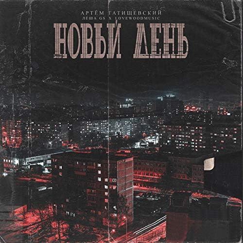 Артём Татищевский, Лёша Gs & Lovewoodmusic