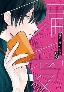 青年Hの偏愛【電子限定描き下ろしカラーイラスト付き】 (ZERO-SUMコミックス)