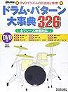 リズム&ドラム・マガジン ドラム・パターン大事典326 全フレーズ映像対応!  DVD付き