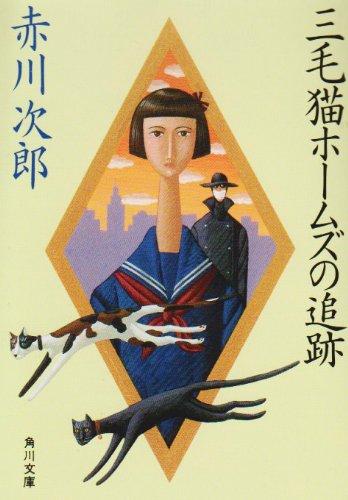 三毛猫ホームズの追跡 (角川文庫)