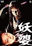 妖婆[DVD]