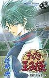 テニスの王子様 42 (ジャンプコミックス)