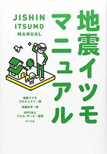 地震イツモマニュアル