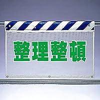 【341-96】風抜けメッシュ標識 整理整頓