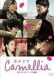 カメリア [DVD] image