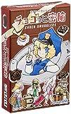 グループSNE チョコっと密輸 (3-8人用 30-60分 12才以上向け) ボードゲーム