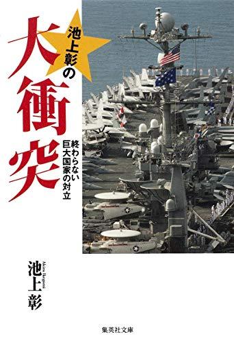 池上彰の大衝突 終わらない巨大国家の対立 (集英社文庫)の詳細を見る