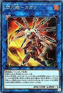 遊戯王 デッキビルドパック/閃刀姫-カガリ(シークレットレア)/デッキビルドパック ダーク・セイヴァーズ