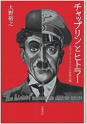 チャップリンとヒトラー——メディアとイメージの世界大戦