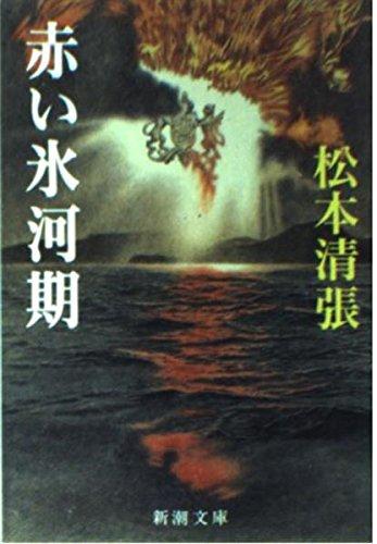 赤い氷河期 (新潮文庫)