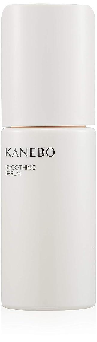 死分析肉KANEBO(カネボウ) カネボウ スムージング セラム 美容液