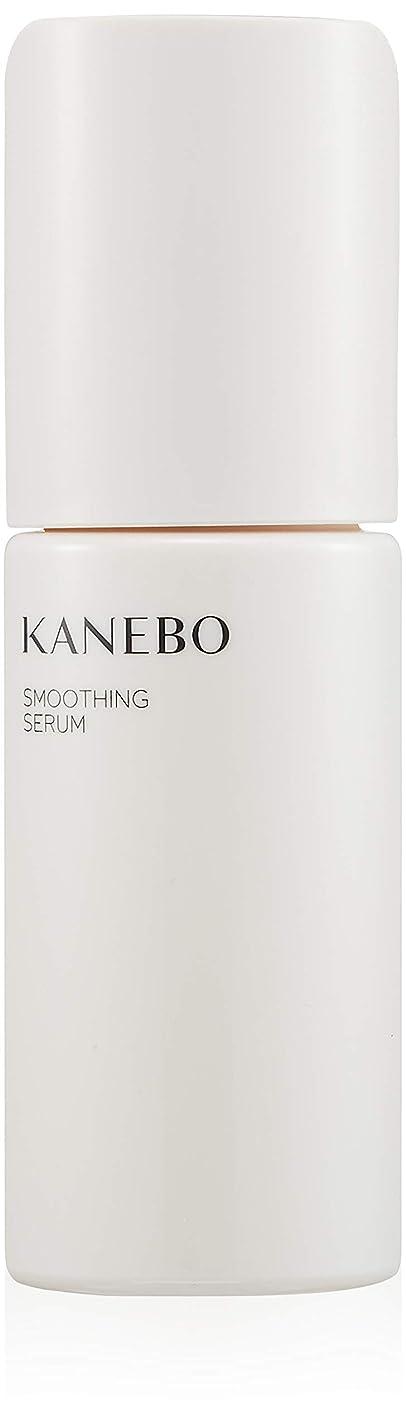 石灰岩松の木九月KANEBO(カネボウ) カネボウ スムージング セラム 美容液