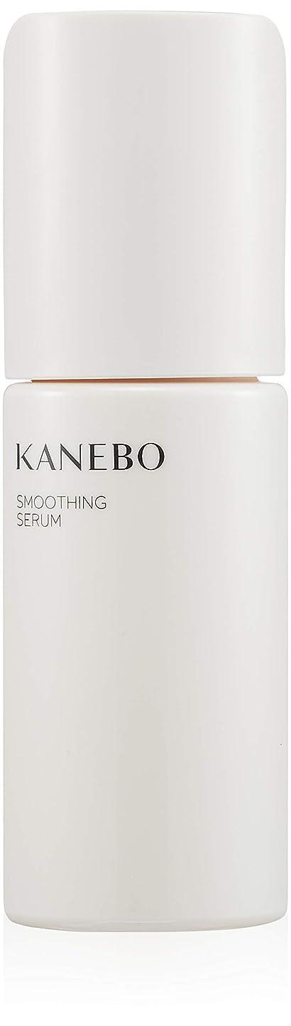 一人で広まった速報KANEBO(カネボウ) カネボウ スムージング セラム 美容液