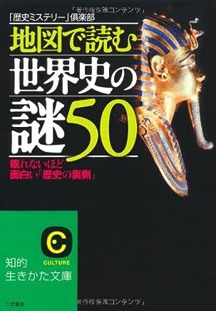 地図で読む世界史の謎50 (知的生きかた文庫)