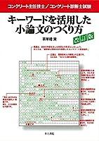 51dWeTbeXjL. SL200  - コンクリート診断士試験 01