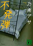 不発弾 (講談社文庫)