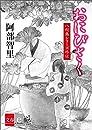 八咫烏シリーズ外伝 おにびさく【文春e-Books】