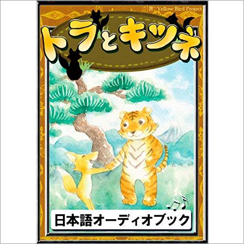 『トラとキツネ』のカバーアート