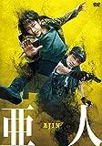 亜人 DVD 通常版[TDV-28139D][DVD]
