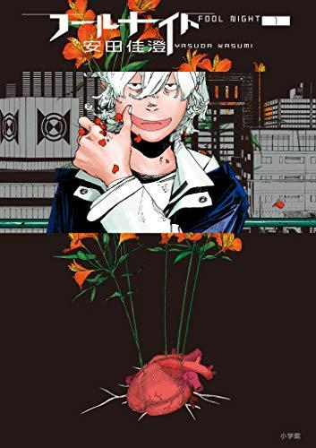 フールナイト(1) (ビッグコミックス)