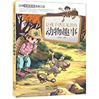 Let the children increase their knowledge of the animal world classic picture story interesting trip(Chinese Edition)