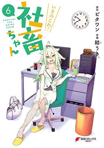 いきのこれ! 社畜ちゃん(6) (電撃コミックスNEXT)