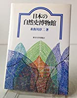 日本の自然史博物館
