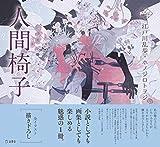人間椅子 (立東舎 乙女の本棚)