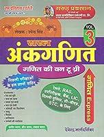 Garud Prakashan Saral Ganit (Maths) For Railway, RAS, Sub Inspictor, Bank, LIC, Delhi Police
