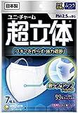 【お徳用 5 セット】 超立体マスク ふつうサイズ 7枚入×5セット