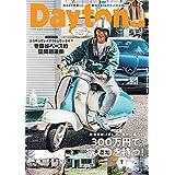 Daytona (デイトナ) 2021年5月号Vol.354 [雑誌] Daytona(デイトナ)