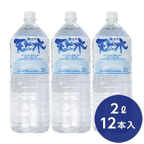 『富士の天然水 2L×12本入り』のトップ画像