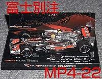 富士別注 1/43 マクラーレン メルセデス MP4/22 ハミルトン2007 McLaren MERCEDES