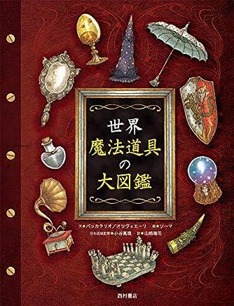 世界 魔法道具の大図鑑