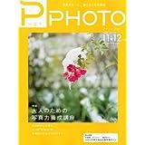 PHaT PHOTO (ファットフォト) 2012年 12月号 [雑誌]