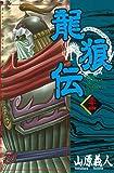龍狼伝(34) (月刊少年マガジンコミックス)