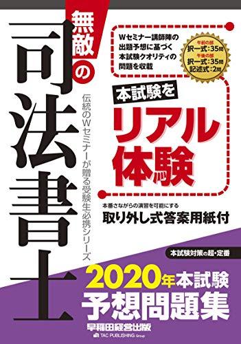 無敵の司法書士 2020年 本試験予想問題集 (伝統のWセミナーが贈る受験生必携シリーズ)