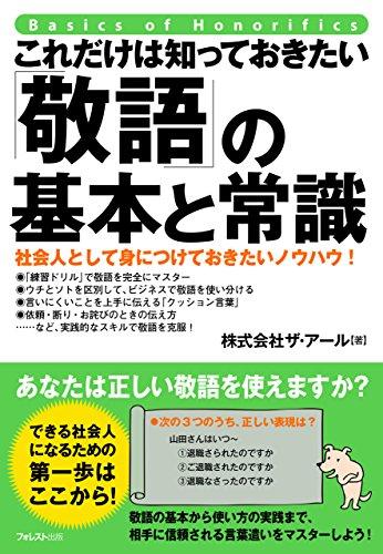 これだけは知っておきたい「敬語」の基本と常識 (Japanese Edition)