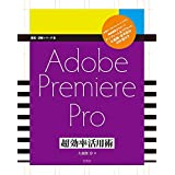 Adobe Premiere Pro 超効率活用術 (速読・速解シリーズ19)