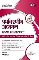 Paryavarniya Adhyan Exam Goalpost, Paper 1, Class I - V, 2019
