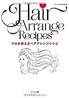 プロが教えるヘアアレンジレシピ
