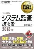 情報処理教科書 システム監査技術者 2013年版