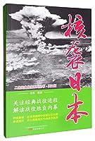 二战经典战役系列丛书:核袭日本(图文版)