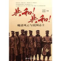 Republican! Republican! : The late Qing Situation and the Republic of Patriots (Chinese Edition)