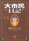 大市民日記 1巻 (ニチブンコミックス)