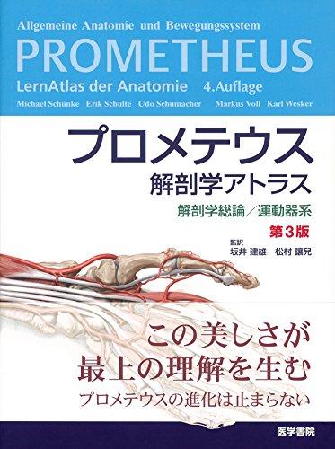 プロメテウス解剖学アトラス 解剖学総論/運動器系 第3版の詳細を見る