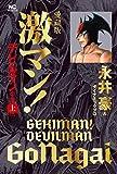 愛蔵版 激マン! デビルマンの章(上) (ニチブンコミックス)