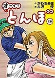 オーイ! とんぼ 第19巻 (ゴルフダイジェストコミックス)