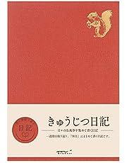 ミドリ 手帳 日記