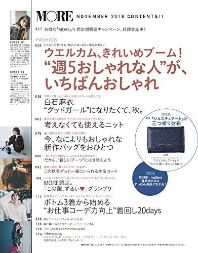 MORE 2018年11月号 増刊 商品画像